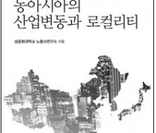 [산업과 지역연구 총서] 동아시아의 산업변동과…