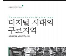 [산업과 지역연구 총서] 디지털 시대의 구로지…
