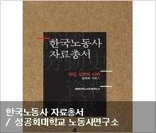 〈한국노동사 자료총서〉